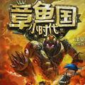 章鱼国小时代7(上)