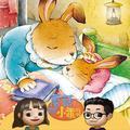 蘑菇爸爸和小乖妈妈-晚安故事