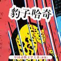 中国动物文学大系(新版)·豹子哈奇