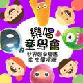 世界经典童谣 中文版