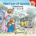小怪物英文绘本:First Day Of School