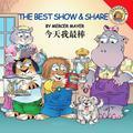 小怪物英文绘本:The Best Show & Share