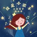 我是小歌手
