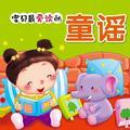 快乐启蒙直通车-童谣1(动物篇)