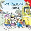 小怪物英文绘本:Just Big Enough