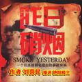 昨日硝烟——一个抗美援朝老兵的参战实录