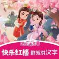 快乐红楼:群芳讲汉字(预告版)