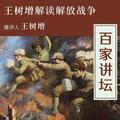 王树增解读解放战争