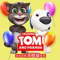 会说话的汤姆猫家族3