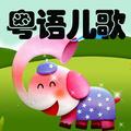 听歌讲故事:威威游卡通国-粤语儿歌故事童话