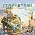 红帆船科幻馆·奇奇怪史前海洋大冒险