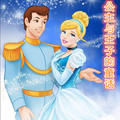 公主与王子的童话