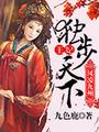 凤凌九州:王妃独步天下