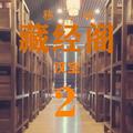 移动藏经阁-2(汉宝)(更新中)