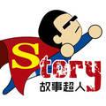 故事超人-贺超叔叔讲成语