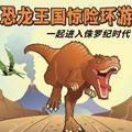 恐龙王国惊险环游