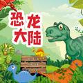 恐龙大陆系列故事