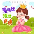 《译林名著精选:爱丽丝漫游奇境》