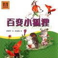 孙幼军童话:百变小狐狸