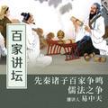 百家争鸣之儒法之争