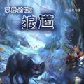 草原动物1:狼道