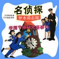 名侦探梦水清志郎 第二部 学园节神秘咒语事件