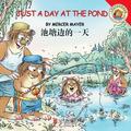 小怪物英文绘本:Just A Day At The Pond