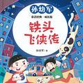 孙幼军童话:铁头飞侠传