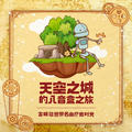 天空之城的八音盒之旅.宫崎骏世界名曲疗愈时光 (Studio Ghibli Music Box Collection 2)