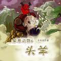 草原动物6:头羊