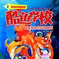 海洋百科爆笑故事 酷鱼学校2 真要鱼命的软骨鱼班