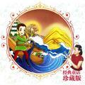 郑晶姐姐讲的中国经典童话故事 2