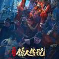 兴安岭猎人传说:我当阴阳先生的那几年