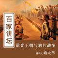 道光王朝与鸦片战争