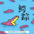 中国动物文学大系(新版)·鳄踪
