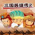 三国英雄传2