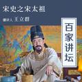 王立群读宋史之宋太祖【全集】