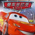 赛车总动员全集·迪士尼儿童故事