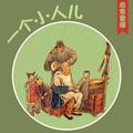 北京童谣-一个小人儿