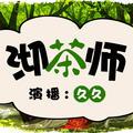 沏茶师/双播穿越小说