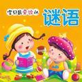 快乐启蒙直通车-谜语(1)