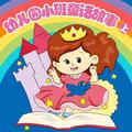 幼儿园小班童话故事(上)