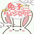 兔子必须死