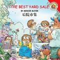 小怪物英文绘本The Best Yard Sale