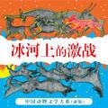 中国动物文学大系(新版)·冰河上的激战