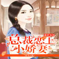 盛世宠爱:总裁恋上小娇妻
