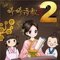 婷婷诗教第一季(下)