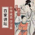 中华成语(学习篇)
