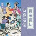 百家讲坛:诗歌爱情(全集)