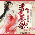赤色恋歌:血族殿下的吸血小娘子